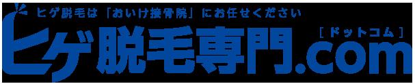 ヒゲ脱毛専門.com