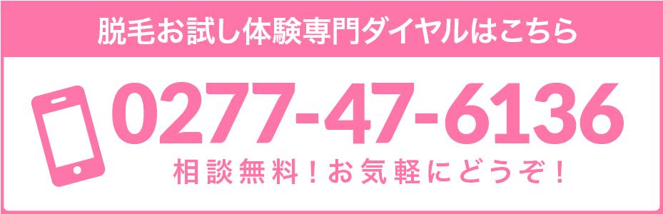 0277-47-6136